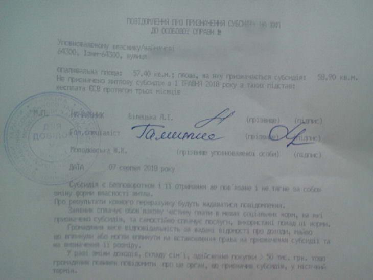 Жители Изюма начали получать уведомления об отказе в субсидии