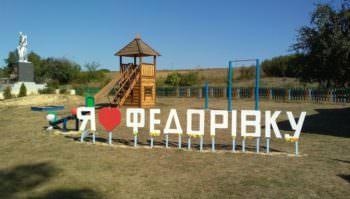 День села отпраздновала Федоровка, село