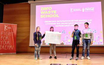 """Победа Изюмских школьников в отборе на образовательный проект """"Zero Waste School"""""""