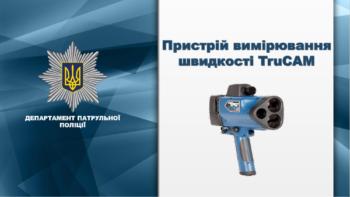 С 8 октября на дорогах появятся радары (портативные устройства измерения скорости)