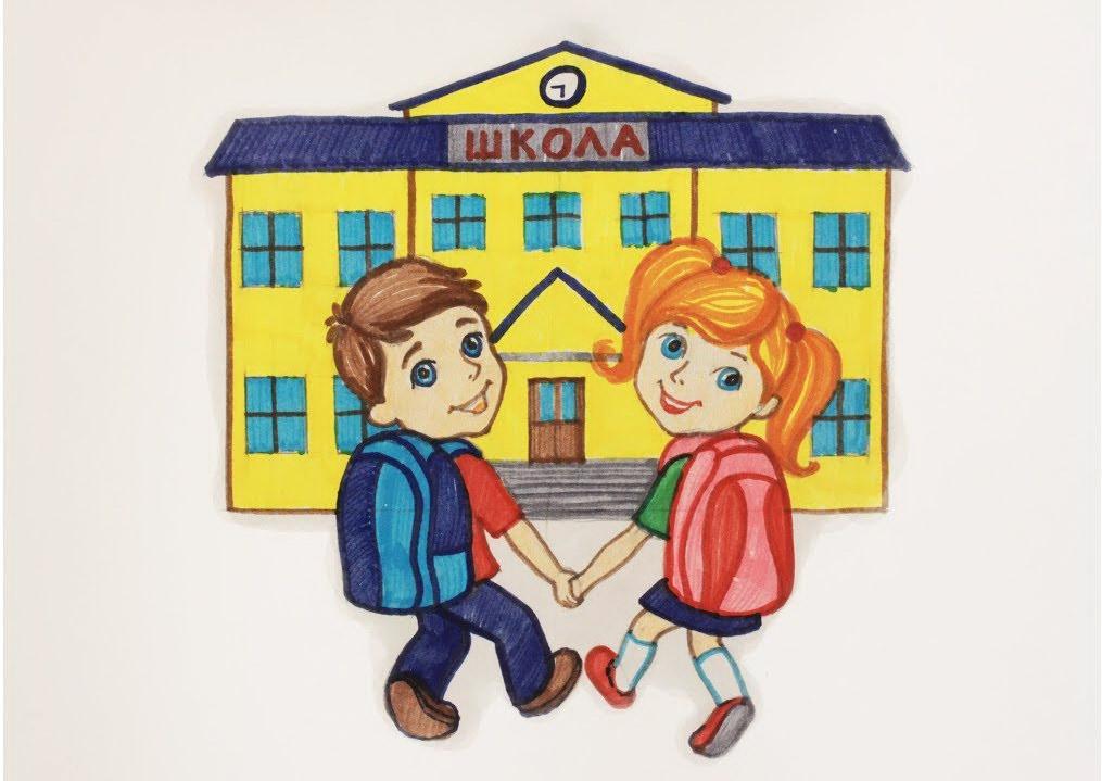 Картинки дети школа дом