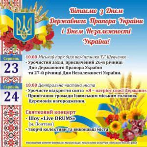 Праздничные мероприятия ко дню независимости Украины в г. Изюме